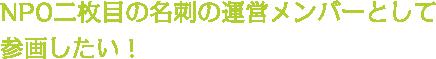 NPO二枚目の名刺の運営メンバーとして参画したい!