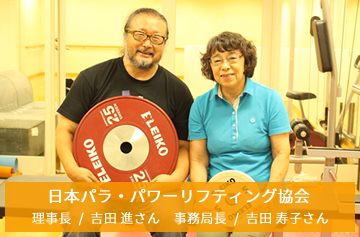 日本パラ・パワーリフティング協会 理事長/吉田進さん 事務局長/吉田寿子さん