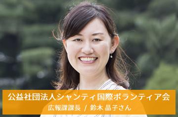 公益社団法人シャンティ国際ボランティア会 広報課課長/鈴木昌子さん